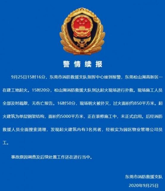 东莞消防最新通报:华为在建工地火灾已致3死