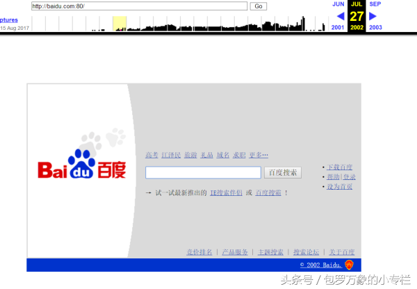 seo时光机(查询网页历史快照的方法)