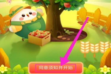 支付宝种果树多久才能成熟?支付宝种果树有几种方式?
