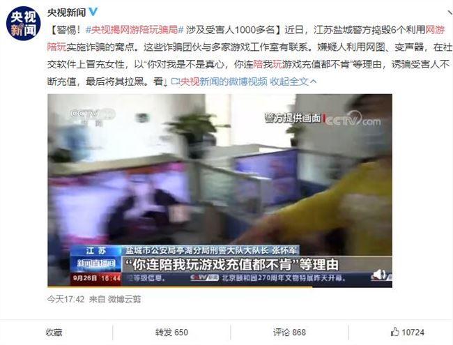 央视揭网游陪玩骗局 涉及受害人1000多名