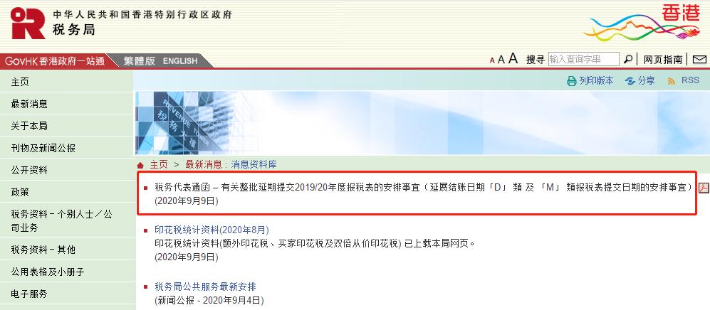 有香港公司的注意!税务局最新报税安排