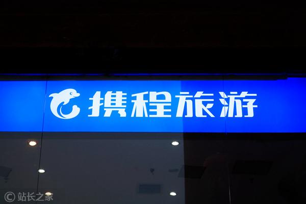 """携程获得支付牌照 全资收购上海国企""""东方汇融"""""""