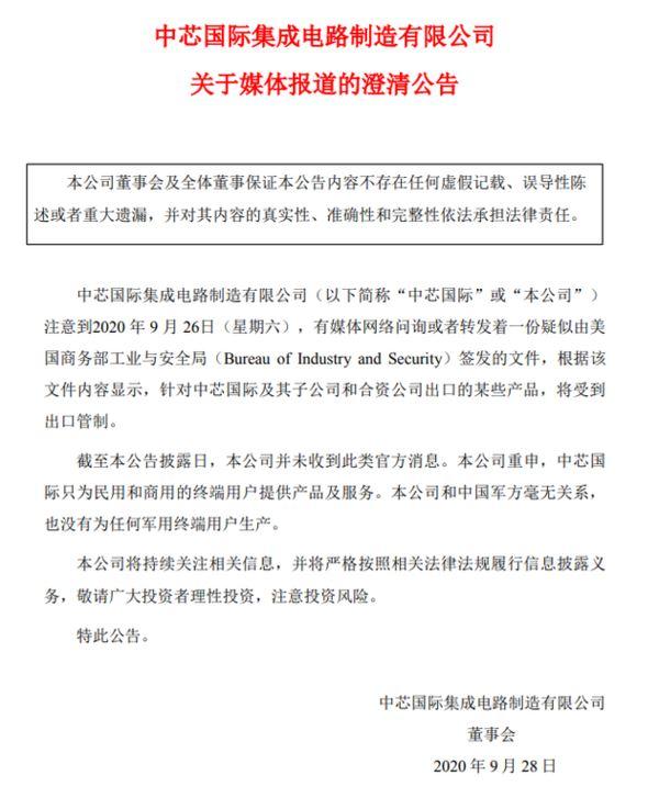 中芯国际公告:未收到禁令 只提供民用产品和服务