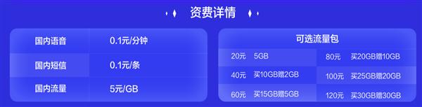 """中国电信发布""""π卡"""":专为 95 后打造 月费最低 20 元"""