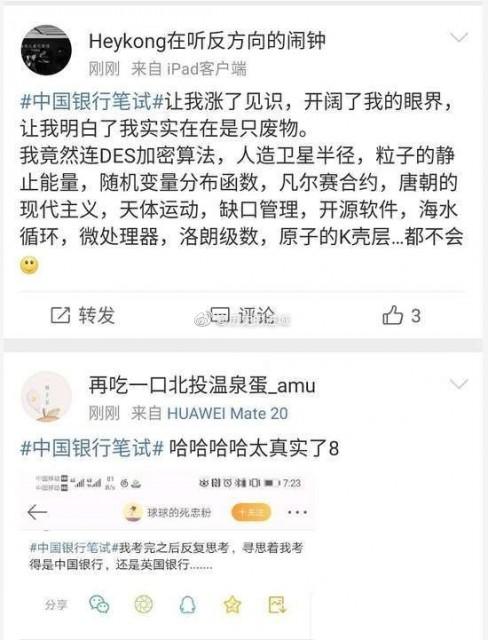中国银行笔试考高等数学、量子力学 网友吐槽:当柜员这么难了?