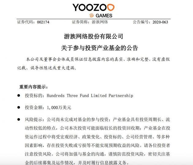 游族网络:拟以自有资金1000万美元参与投资产业基金