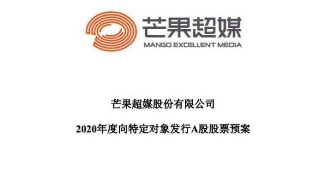 芒果超媒:拟定增募资不超过45亿元