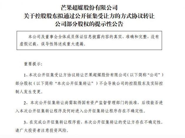 芒果超媒:控股股东芒果传媒拟转让其持有的公司5.26%股权