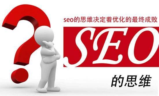 网站SEO推广必做的工作有哪些?