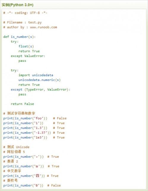 云计算开发学习实例:Python3 判断字符串是否为数字
