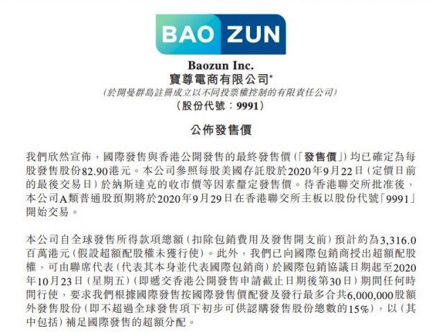 宝尊电商:香港上市发行价为每股82.9港元