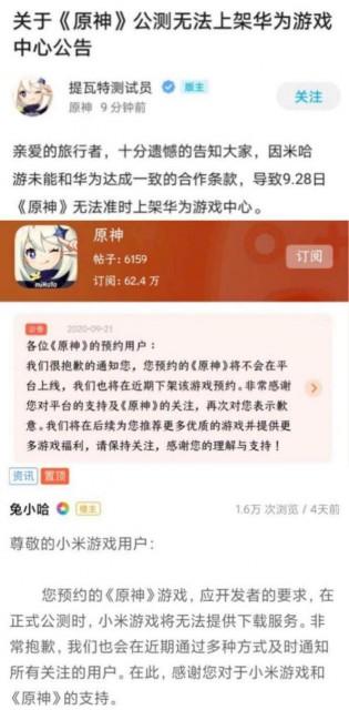 米哈游IPO排队三年终梦碎,押宝新游却陷抄袭争议
