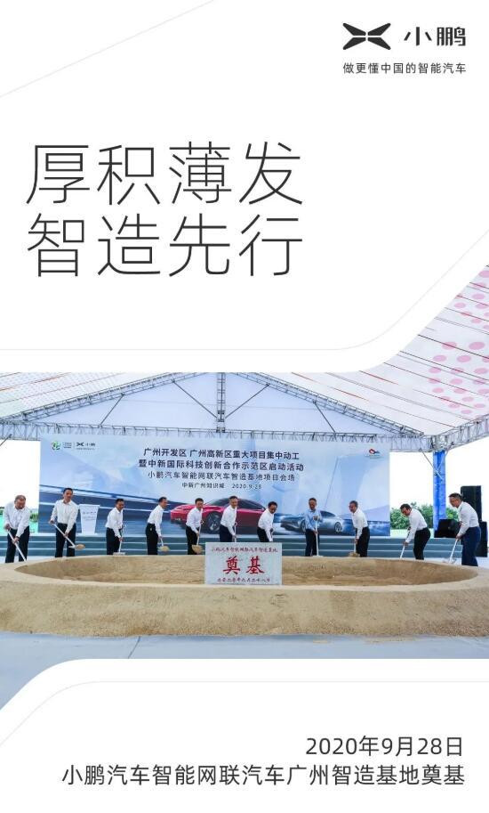 小鹏汽车宣布获得40亿元融资 广州智造基地今日奠基