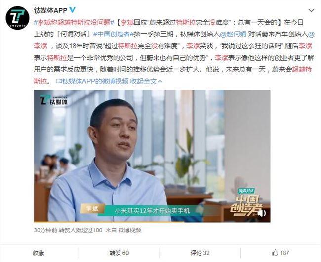 李斌称超越特斯拉没问题:蔚来离用户更近 更清楚用户需求