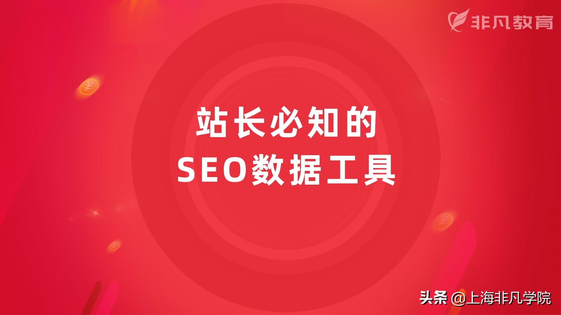 seo整站快速排名工具(七天关键词上首页)
