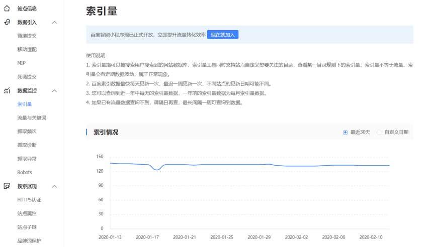 百度seo优化必备软件(一周快速排名上首页)