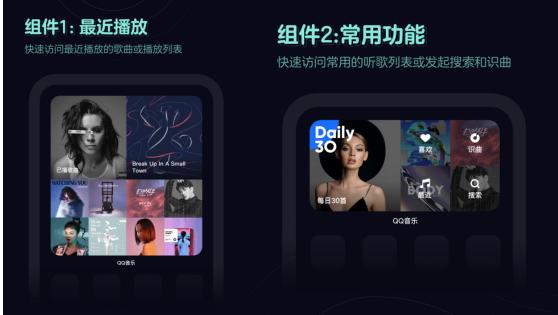"""QQ音乐适配iOS14桌面小组件上线 包括""""最近播放""""和""""常用功能""""两种类型"""