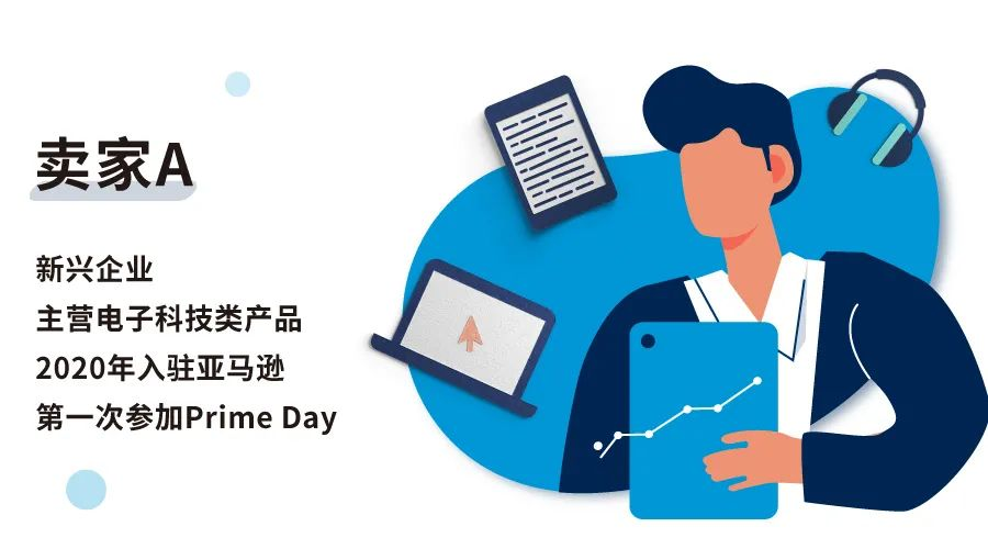 【最后冲刺】Prime Day打响超长旺季,卖家冲刺揭秘!