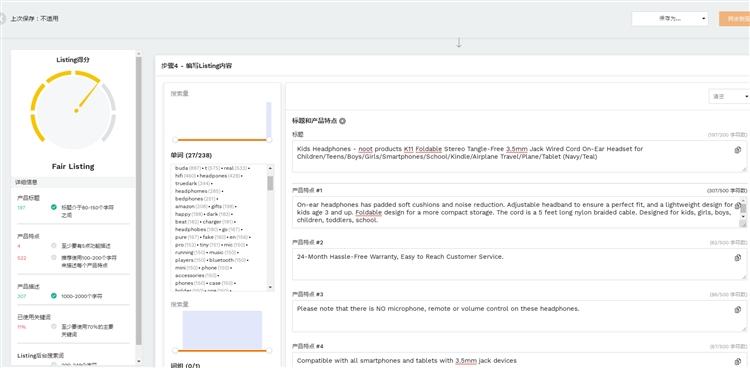 Jungle scout亚马逊选品工具教程:Listing生成器