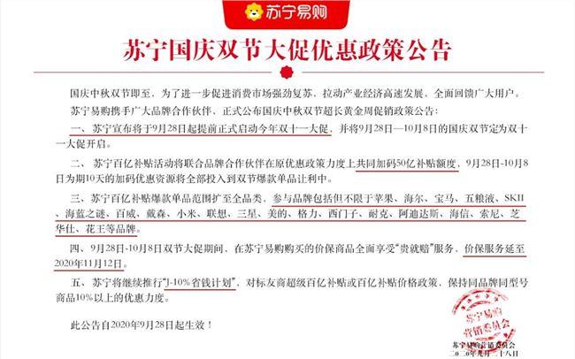 苏宁易购宣布双十一提前正式启动 补贴消费者50亿