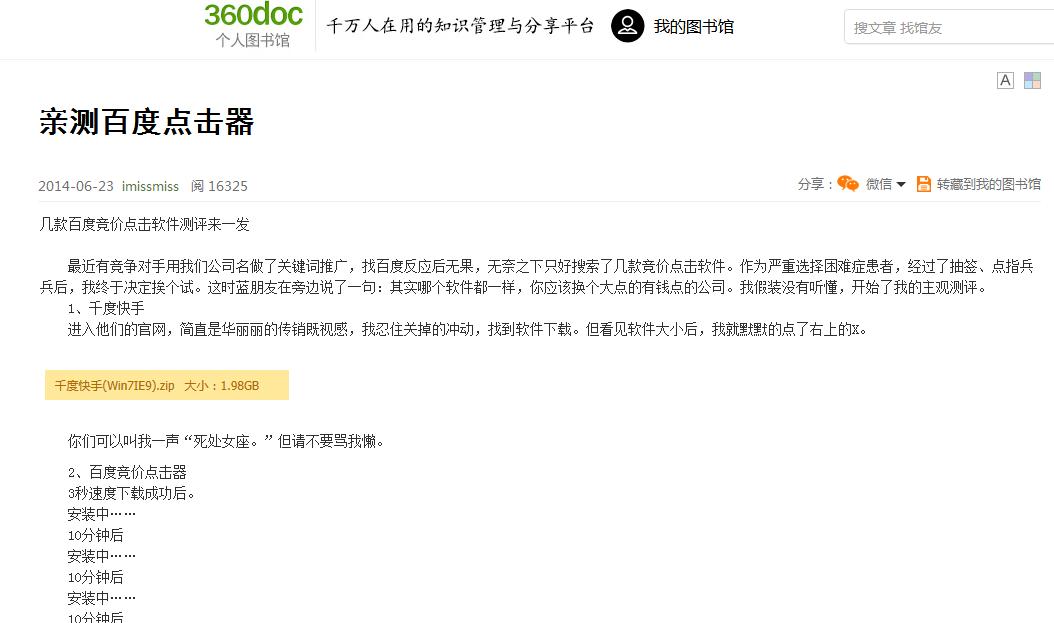 百度seo点击器3天上首页的操作方法!