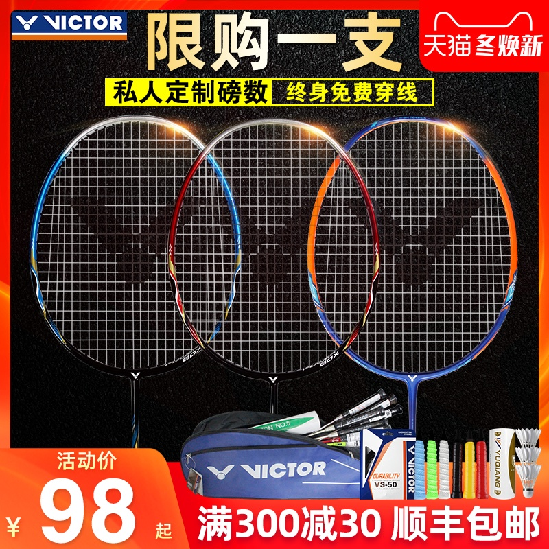 羽毛球拍品牌哪个好用(入门级羽毛球拍推荐)
