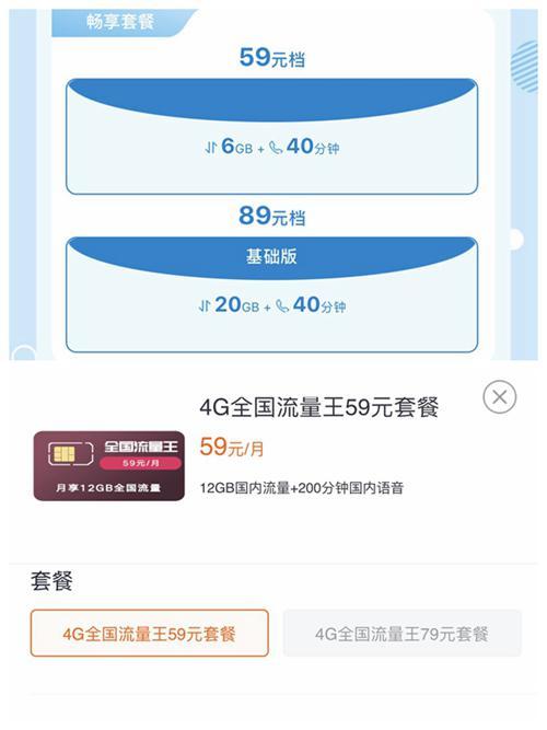 三大运营商4G套餐数量明显减少 38元套餐等低价4G套餐被下架