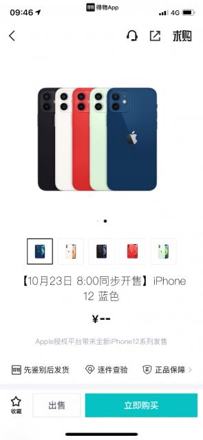 iPhone12将于10月23日正式开售 天猫、得物App等平台首发