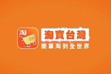 淘宝台湾将结束运营是怎么回事?
