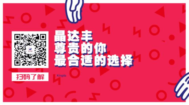 """人气爆棚""""网红球"""",2020物博会""""晶达丰集团""""圆满收官!"""