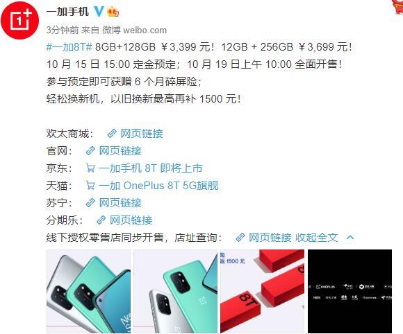 一加8T配置价格公布:骁龙865处理,售价3399元起