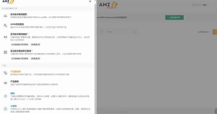 【AMZscout】1 工具功能详细解读