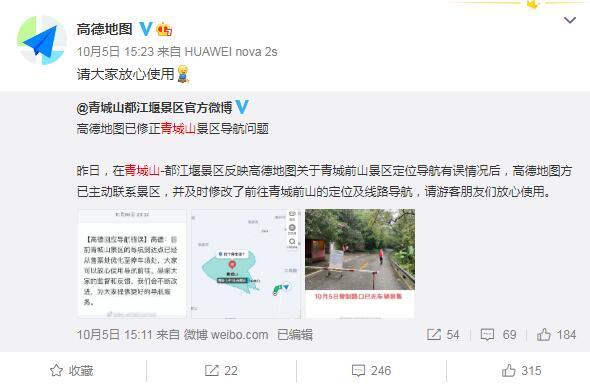 中消协通报高德地图导航错误 高德:已修正青城山导航问题