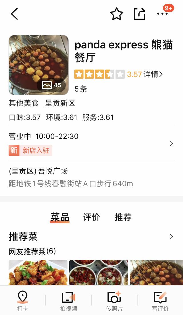 美国最大中餐连锁熊猫餐厅试水中国:回家的熊猫能否成功
