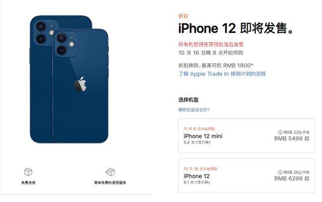 iPhone 12/Pro今日晚8点开启预购 10月23日开售