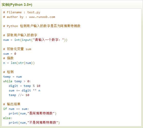 云计算开发学习实例:Python3 阿姆斯特朗数