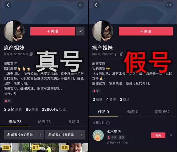 """除了""""假靳东"""",我们盘点了5种""""短视频骗流""""方式……"""