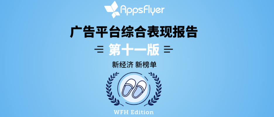 AppsFlyer 最新广告平台综合表现报告发布