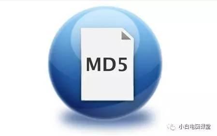 md5校验工具怎么用(深入剖析MD5的作用)