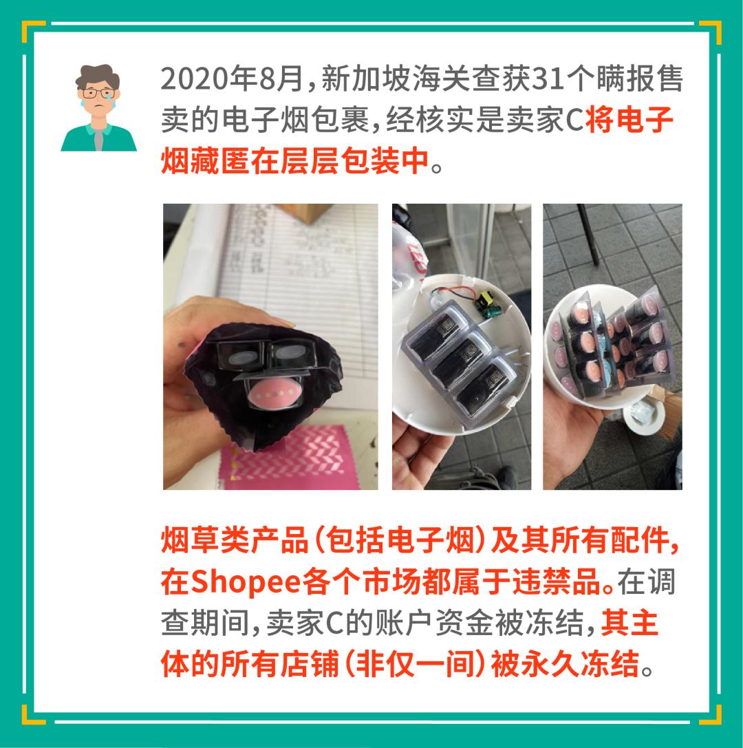 重要公告 | 《Shopee平台严重违规行为管理规则》解读: 只爆单, 不踩坑!
