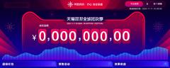 淘宝联盟平台服务升级,助力2020淘宝客双11大卖!