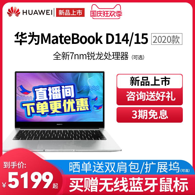 华为电脑怎么样笔记本(华为MateBook 14笔记本深度测评)
