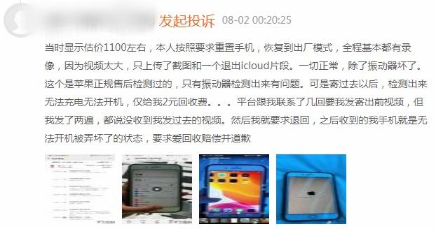 iPhone 12发售 如此爱回收真能顶起二手电商三足之势吗?