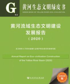 北京林业大学编制全国首部《黄河生态文明绿皮书》,即将付印