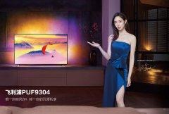 75寸液晶电视多少钱一台飞利浦(飞利浦75PUF9304电视最新报价)