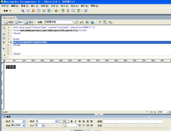 Dreamweaver文字或图片添加空连接代码