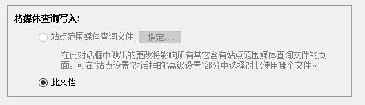 Dreamweaver媒体查询命令怎么使用