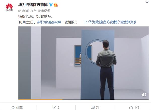 华为官方发布Mate 40系列预告:支持隔空操作、一眼懂你