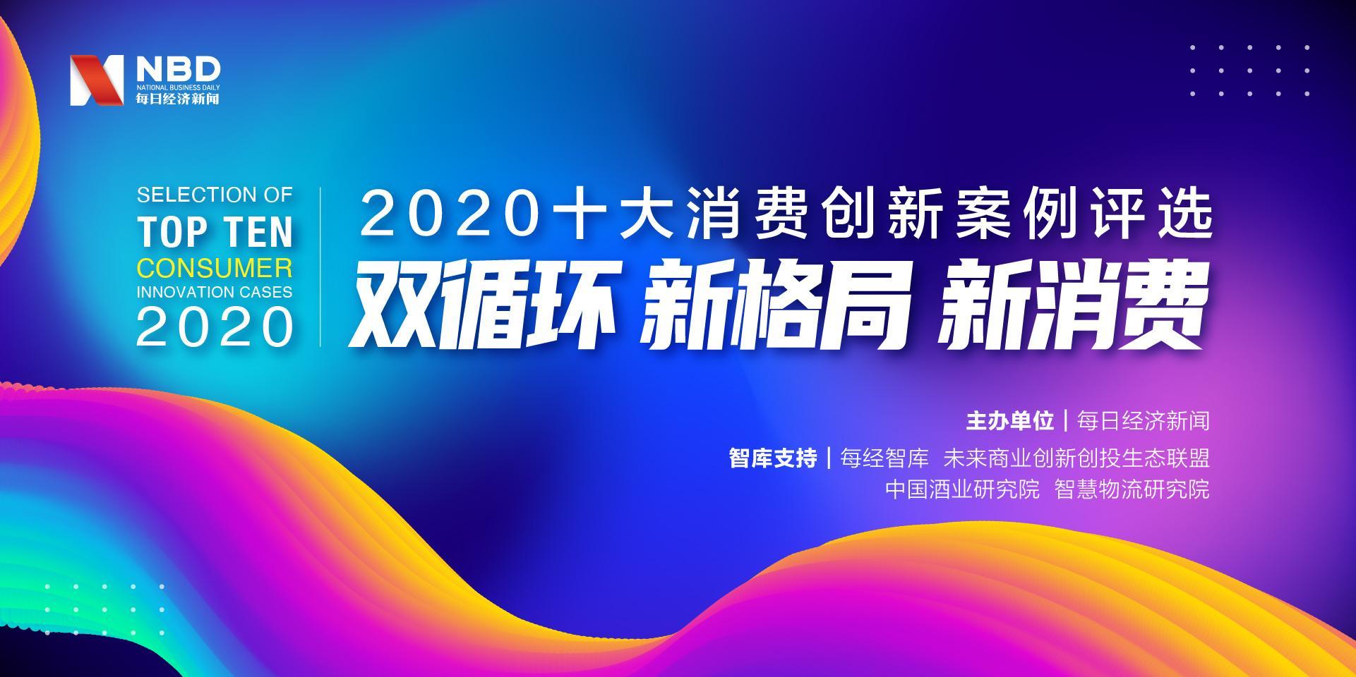 """寻找双循环新格局下的创新力量""""2020十大消费创新案例评选""""正式启动"""