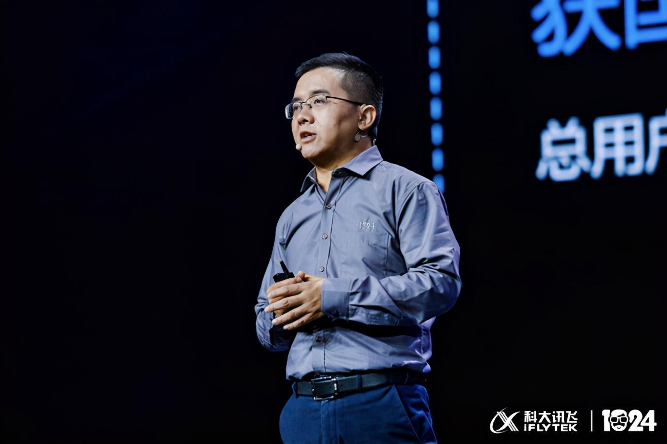 2020科大讯飞全球1024开发者节启幕